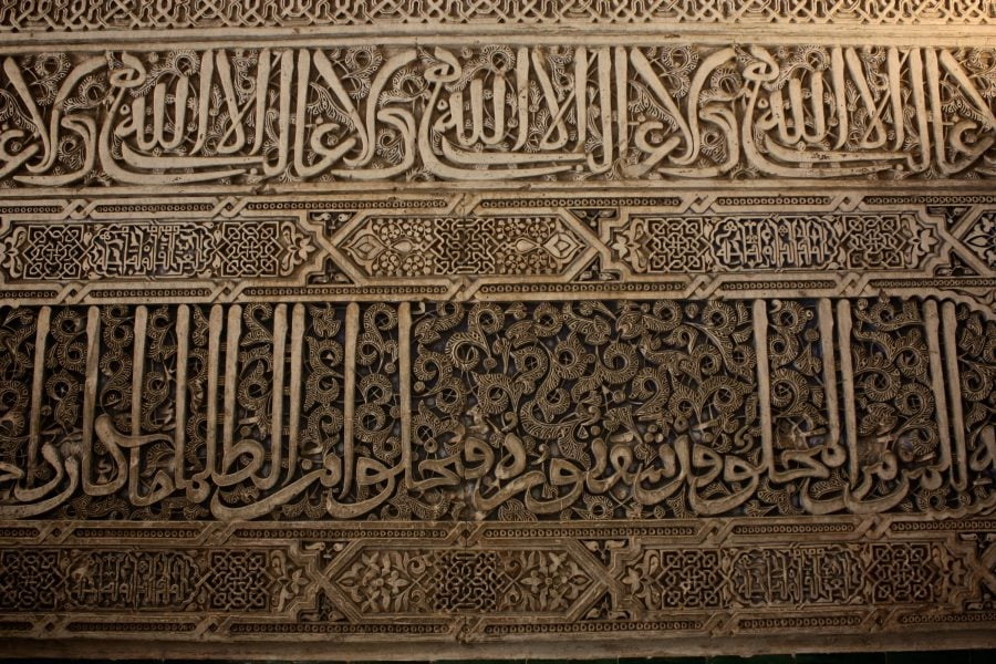 Detaliu inscripții din Sala celor Două Surori, Palatul Nasrid, Alhambra, Granada, Spania